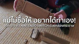 อยากได้จัด เด็กน้อยโมกล่องกระดาษทำ Nintendo Switch
