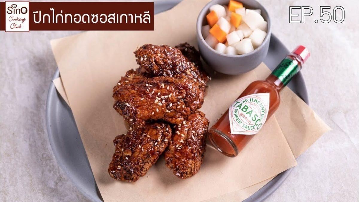 ไก่ทอดกรอบซอสเผ็ดเกาหลี ไก่บอนชอน | EP.50 Sino Cooking Club