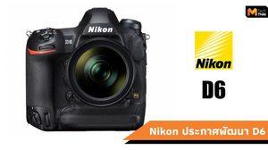 Nikon ประกาศกำลังพัฒนา Nikon D6 ฉลอง 20 ปี DSLR ของ Nikon