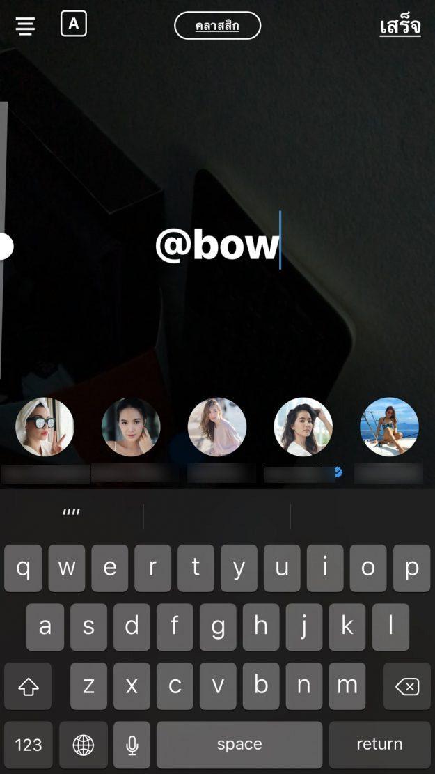 วิธีแท็กเพื่อนใน Instagram Story