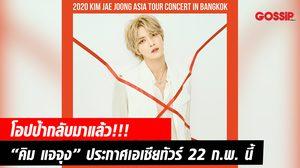 """โอปป้ากลับมาแล้ว!!! """"คิม แจจุง"""" ประกาศเอเชียทัวร์ """"แจแฟนชาวไทย"""" เจอกันแน่ 22 กุมภาพันธ์ 2563"""