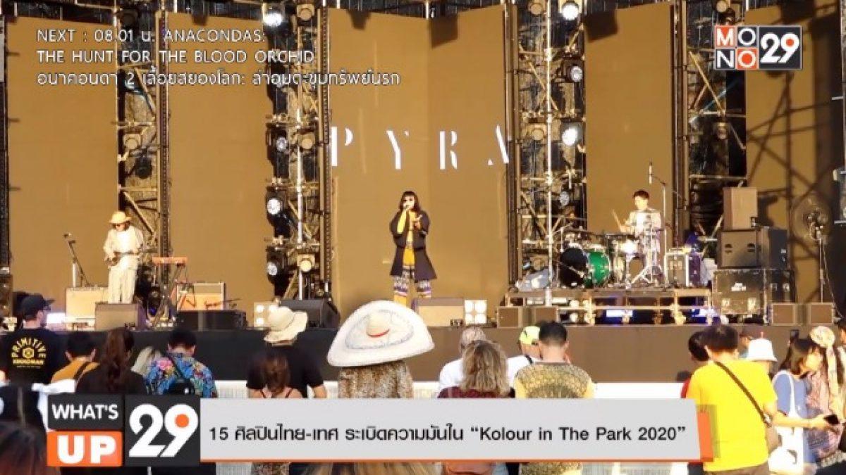 """15 ศิลปินไทย-เทศ ระเบิดความมันใน """"Kolour in The Park 2020"""""""