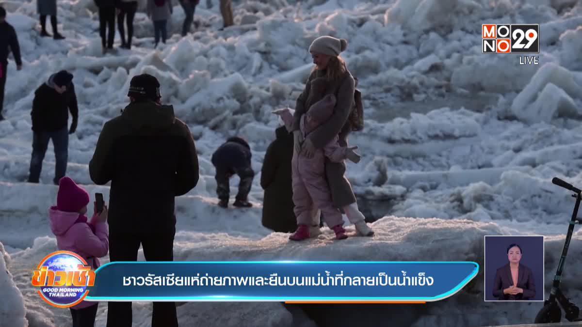 คลิป ชาวรัสเซียแห่ถ่ายภาพและยืนบนแม่น้ำที่กลายเป็นน้ำแข็ง