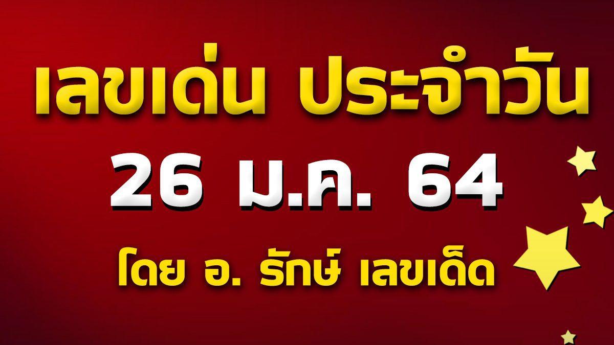 เลขเด่นประจำวันที่ 26 ม.ค. 64 กับ อ.รักษ์ เลขเด็ด