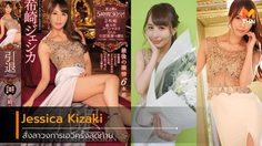 Jessica Kizaki สั่งลาวงการ AV ครั้งสุดท้าย ปล่อยผลงานชิ้นเอกสุดพิเศษเพื่อแฟนๆ ทั่วโลก