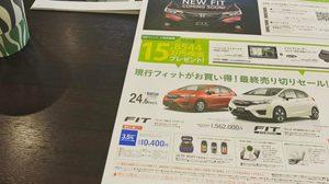 ของจริง 2017 Honda Jazz หรือ 2017 Honda Fit สเป็คขายในญี่ปุ่น