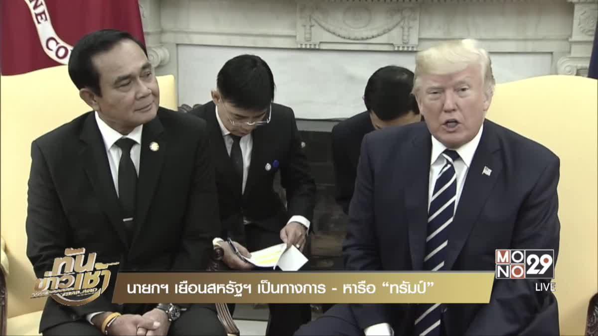 """นายกฯ เยือนสหรัฐฯ เป็นทางการ - หารือ """"ทรัมป์"""""""