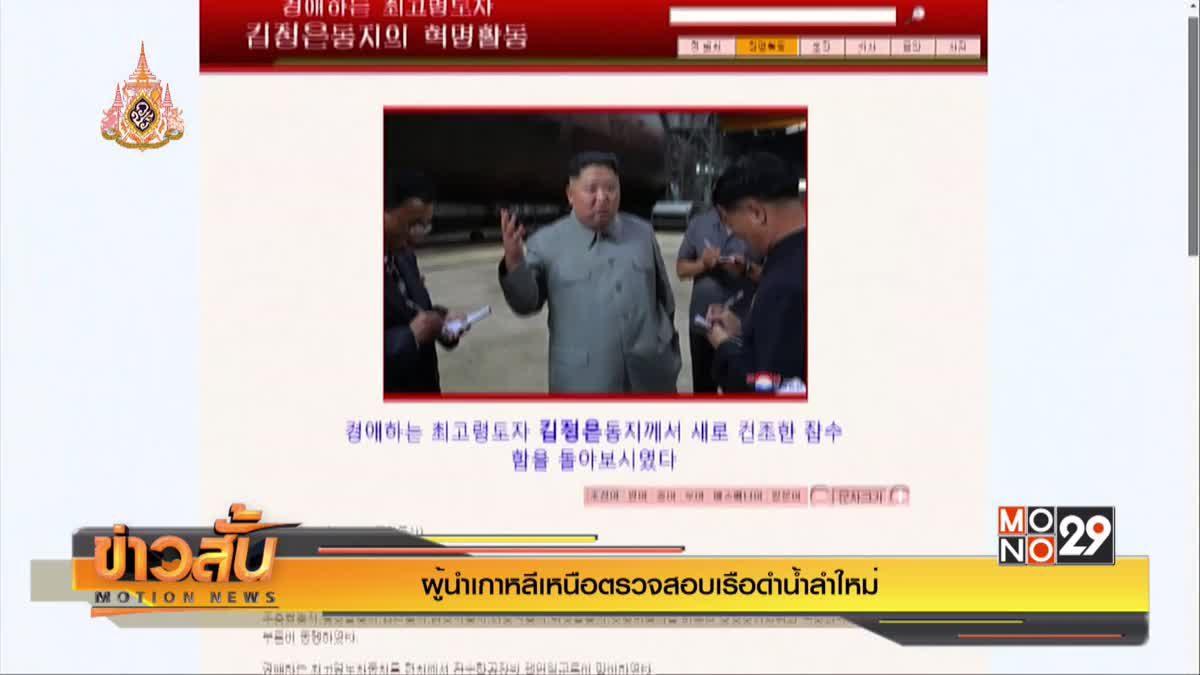 ผู้นำเกาหลีเหนือตรวจสอบเรือดำน้ำลำใหม่