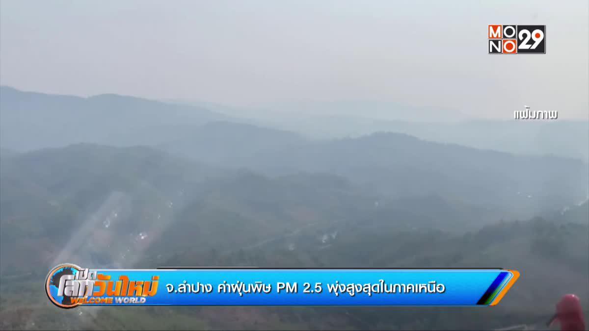 จ.ลำปาง ค่าฝุ่นพิษ PM 2.5 พุ่งสูงสุดในภาคเหนือ