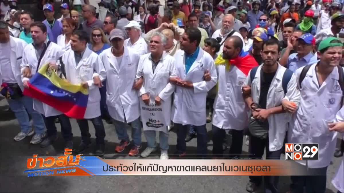 ประท้วงให้แก้ปัญหาขาดแคลนยาในเวเนซุเอลา