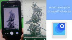 วิธีสแกนภาพถ่ายเก่าๆ เข้ามือถือ ด้วย Google PhotoScan
