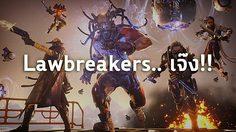 เล่นไม่ถึง 10 คนทั่วโลก! ค่ายผู้พัฒนา Lawbreakers ปิดตัวแล้ว!
