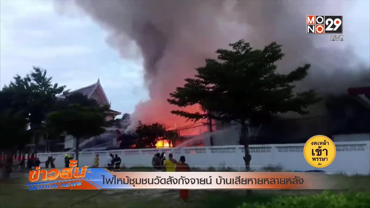 ไฟไหม้ชุมชนวัดสังกัจจายน์ บ้านเสียหายหลายหลัง