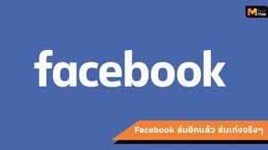 ล่มพร้อมกันอีกแล้ว ทั้ง Facebook, Instagram และ Messenger