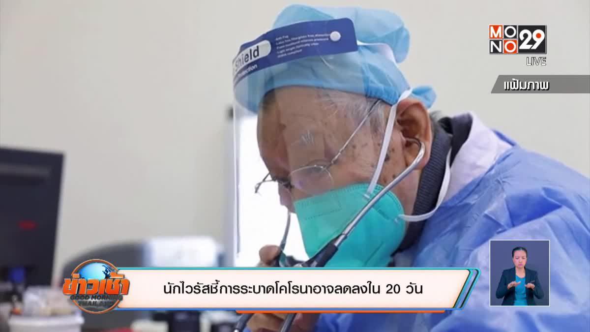 นักไวรัสชี้การระบาดโคโรนาอาจลดลงใน 20 วัน