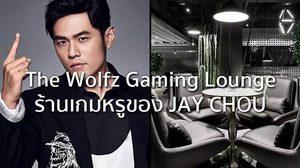 The Wolfz Gaming Lounge ร้านเกมสุดหรูบริหารงานโดย Jay Chou