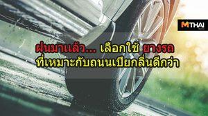 ฝนมาเเล้ว… เลือกใช้ ยางรถ ที่เหมาะกับถนนเปียกลื่นดีกว่า