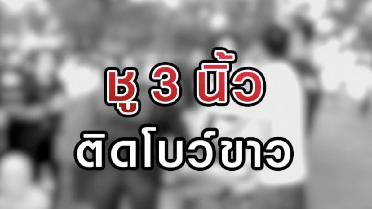 ชู 3นิ้ว-ติดโบว์ขาว 19-08-63