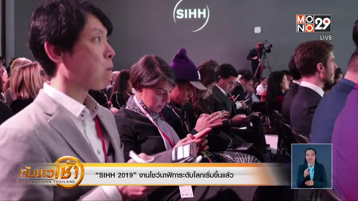 """""""SIHH 2019"""" งานโชว์นาฬิการะดับโลกเริ่มขึ้นแล้ว"""