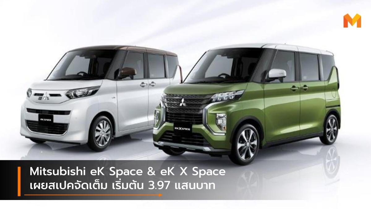 Mitsubishi eK Space & eK X Space เผยสเปคจัดเต็ม เริ่มต้น 3.97 แสนบาท