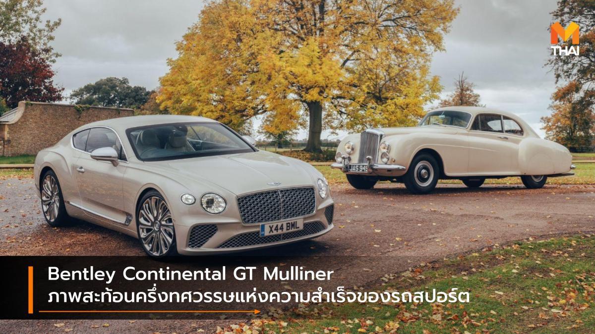 Bentley Continental GT Mulliner ภาพสะท้อนครึ่งทศวรรษแห่งความสำเร็จของรถสปอร์ต