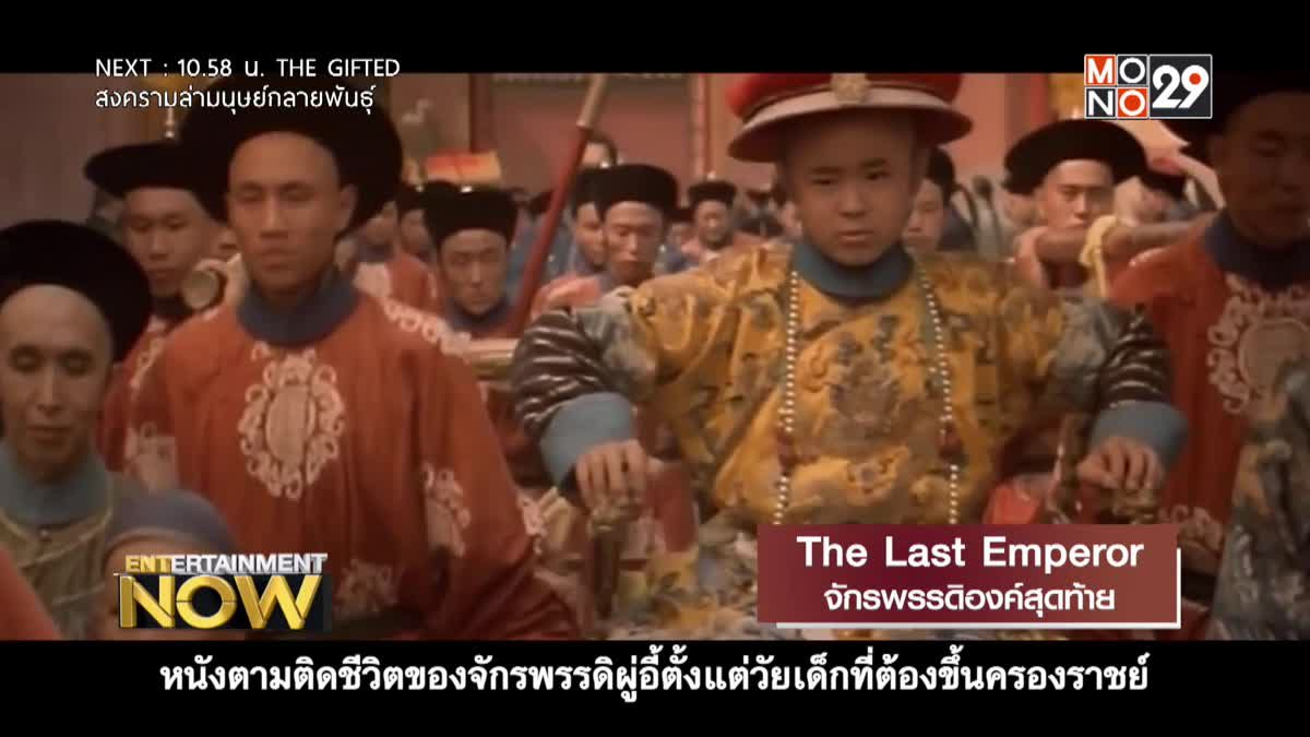 The Last Emperor จักรพรรดิองค์สุดท้าย