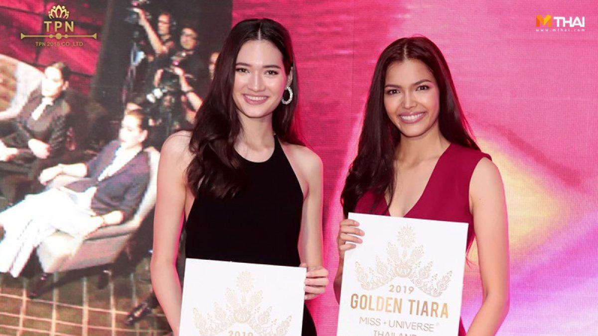 บรรยากาศวันออดิชั่น 12 ชั่วโมง มิสยูนิเวิร์สไทยแลนด์ 2019 Golden Tiara ออกไป 8 คน