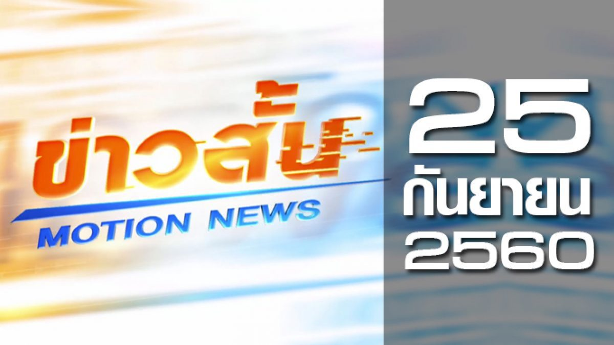 ข่าวสั้น Motion News Break 1 25-09-60