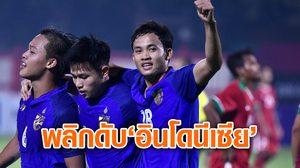 'ธนาสิทธิ์' ซัดท้ายเกม! ช้างศึก U23 บุกพลิกดับ อินโดนีเซีย 2-1