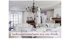 บ้านแนววินเทจ ไอเดียแต่งบ้าน ครบทั้งหลัง ที่ผู้หญิงหลายคนใฝ่ฝัน
