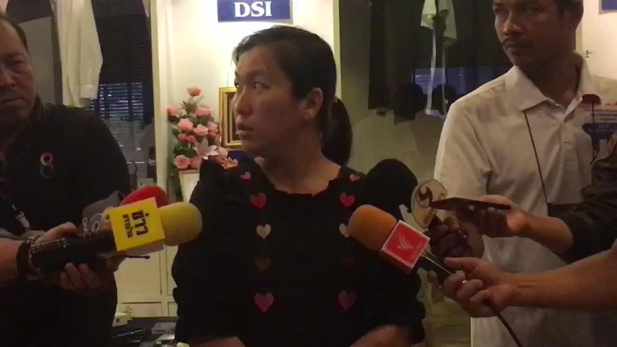 ผู้เสียหายร้อง DSI หลังถูกหลอกเล่นแชร์กินดอก โกงเงินเสียหายกว่า 50 ล้าน