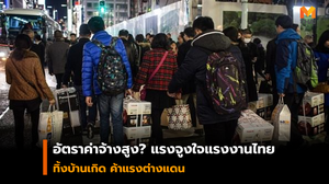 รายได้คือแรงจูงใจ!  ทำแรงงานไทย แห่เสี่ยงโชคในต่างแดน