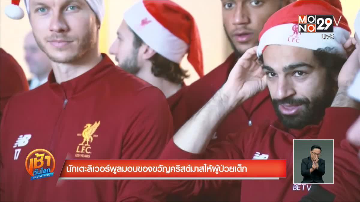 นักเตะลิเวอร์พูลมอบของขวัญคริสต์มาสให้ผู้ป่วยเด็ก