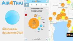 Air4Thai แอพฯ เช็คฝุ่นละออง ในอากาศ อันตรายแค่ไหนเช็คเองได้ง่ายๆ