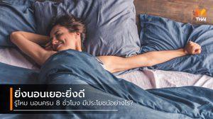 ยิ่งนอน ยิ่งสุขภาพดี 7 ประโยชน์สำคัญของการนอนครบ 8 ชั่วโมง