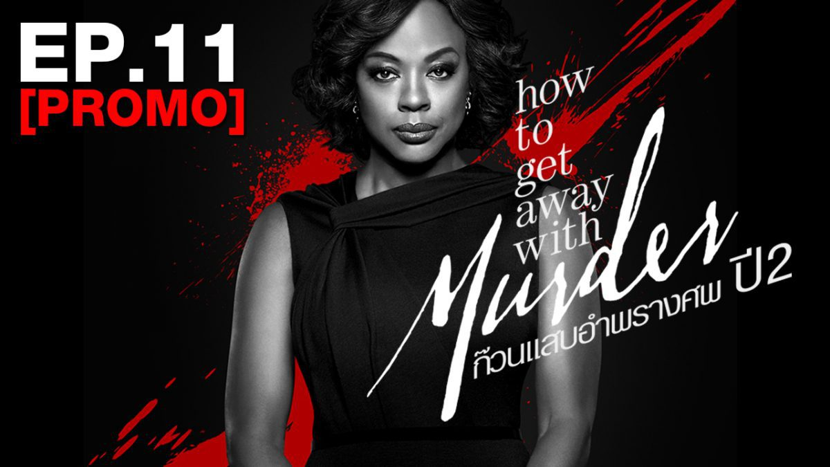 How to get away with Murder ก๊วนสาวอำพรางแสบ ปี2 EP.11 [PROMO]