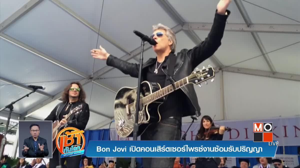 Bon Jovi เปิดคอนเสิร์ตเซอร์ไพรซ์งานซ้อมรับปริญญา