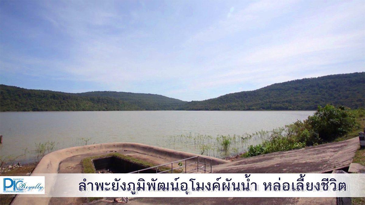 ธ สถิตในใจไทยนิรันดร์ ตอน 7 ลำพะยังภูมิพัฒน์อุโมงค์ผันน้ำ หล่อเลี้ยงชีวิต