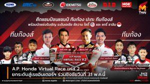 A.P. Honda Virtual Race เฟส 2 ยกระดับสู่เรซอินเตอร์ฯ ร่วมชิงชัยวันที่ 31 พ.ค.นี้