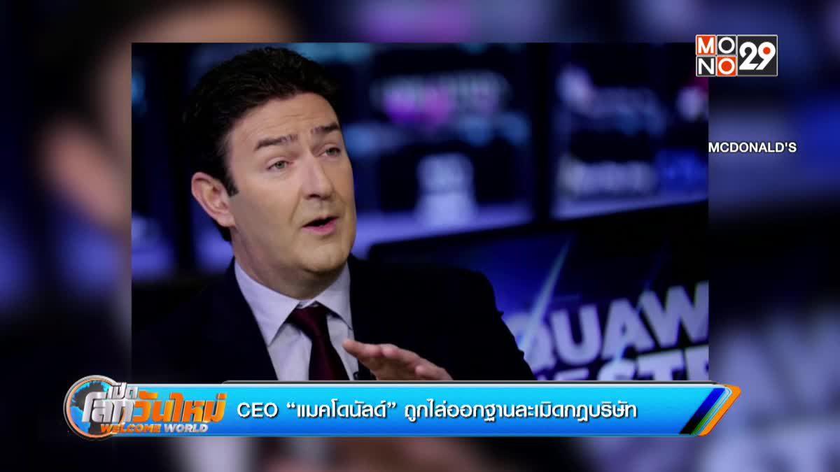 """CEO """"แมคโดนัลด์"""" ถูกไล่ออกฐานละเมิดกฎบริษัท"""