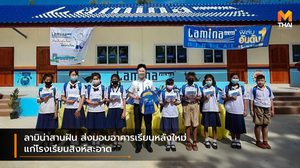 ลามิน่าสานฝัน ส่งมอบอาคารเรียนหลังใหม่ แก่โรงเรียนสิงห์สะอาด