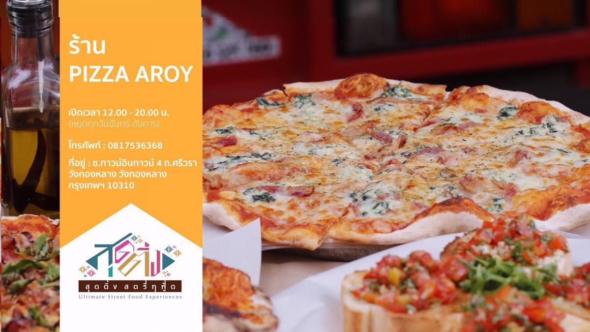 ร้าน Pizza Aroy ทาวน์ อิน ทาวน์ พิซซ่าสไตล์ Romana