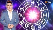 ดูดวงปี 2562 โดย อ.คฑา ชินบัญชร รู้ก่อนใครที่นี่เลย!