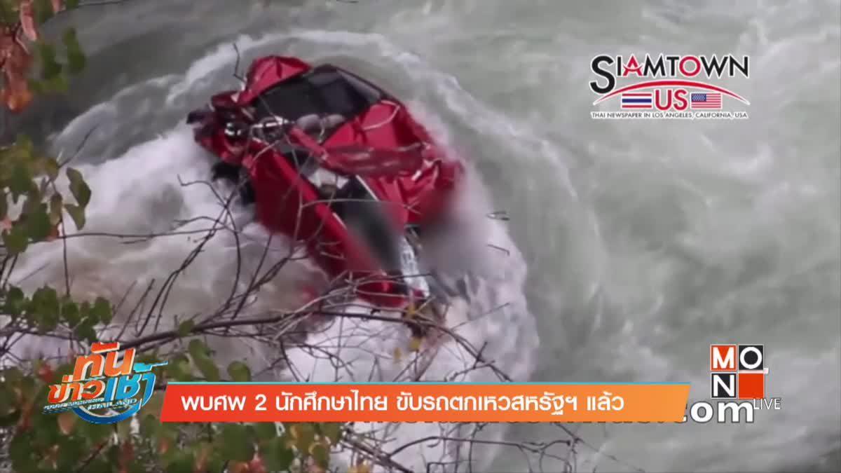 พบศพ 2 นักศึกษาไทย ขับรถตกเหวสหรัฐฯ แล้ว