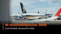 TOP 10 สนามบินที่ดีที่สุดในโลก ปี 2020 จัดอันดับโดย Skytrax