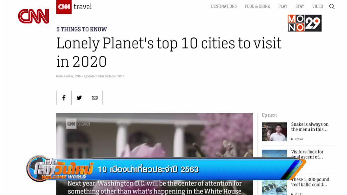 10 เมืองน่าเที่ยวประจำปี 2563