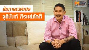 สัมภาษณ์พิเศษ: เป้าหมาย แนวทาง และอุปสรรค ของ จุตินันท์ บิ๊กพาราไทย