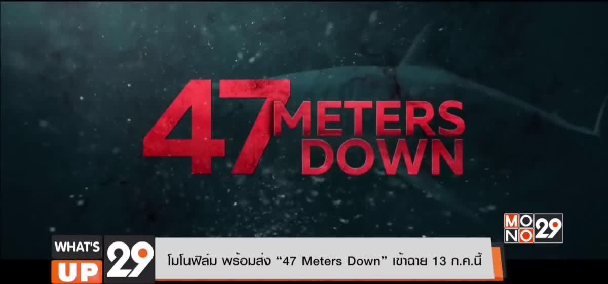 """โมโนฟิล์ม พร้อมส่ง """"47 Meters Down"""" เข้าฉาย 13 ก.ค.นี้"""