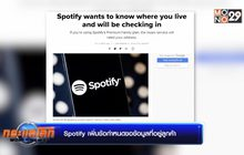Spotify เพิ่มข้อกำหนดขอข้อมูลที่อยู่ลูกค้า
