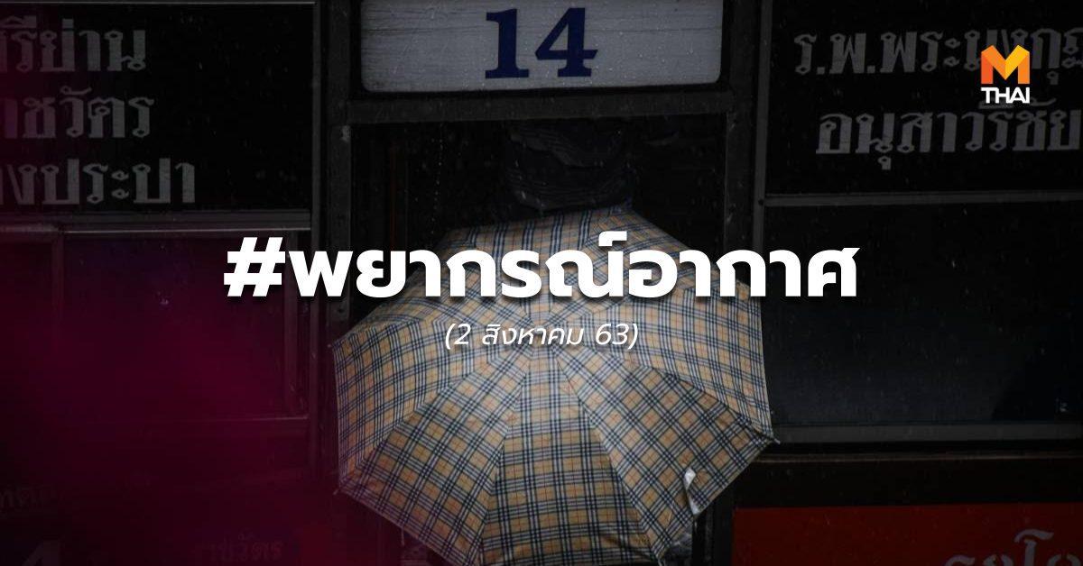 พยากรณ์อากาศวันนี้ – 2 ส.ค.63
